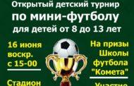 Детский футбольный турнир