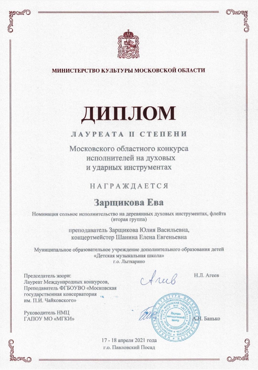 Поздравляем Лауреата II степени Московского областного конкурса исполнителей на духовых и ударных инструментах Зарщикову Еву!