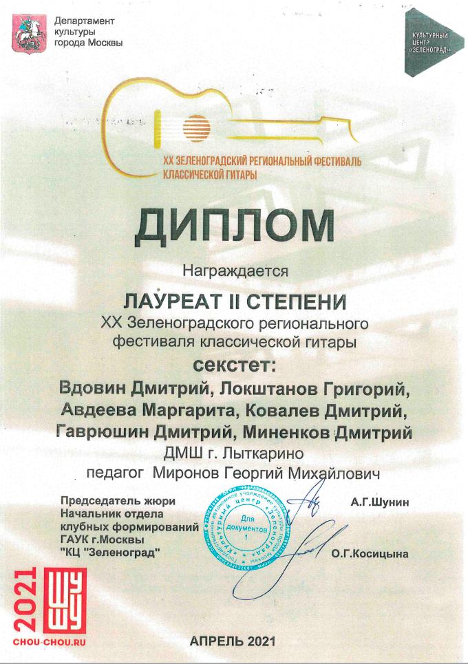 Поздравляем Лауреатов и участника ХХ Зеленоградского регионального фестиваля классической гитары