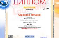 Поздравляем Лауреата 1 степени Всероссийского открытого дистанционного вокального конкурса «Голос России» Строкову Татьяну!