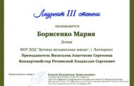 Поздравляем Лауреата III степени ХI Всероссийского конкурса музыкального исполнительства «Зеленоградская весна» Борисенко Марию!
