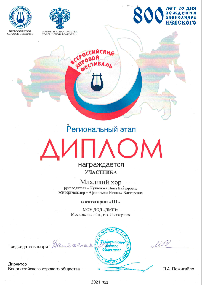 Поздравляем Лауреата и участника Регионального этапа Всероссийский хоровой фестиваль!